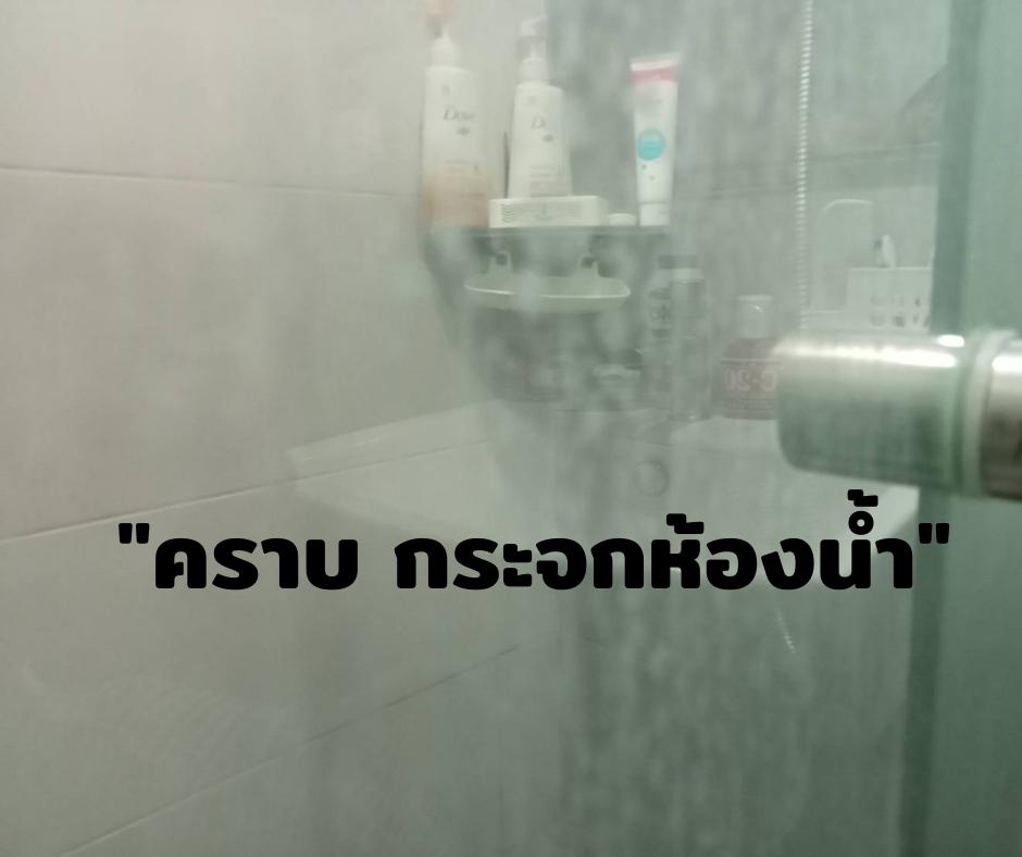คราบ กระจกห้องน้ำ